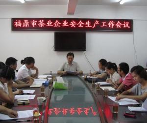 市茶业局召开茶业企业安全生产工作会议
