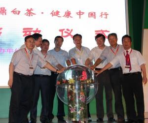 福鼎白茶·健康中国行20日在北京盛大启幕